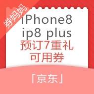 京东iPhone 8/Plus 全网通手机