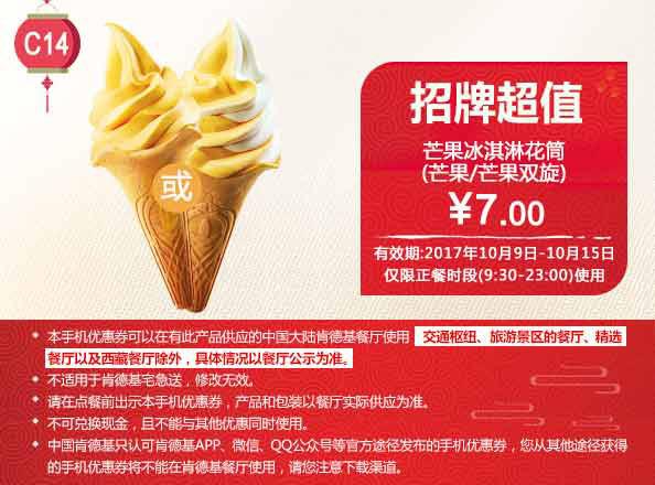C14 芒果冰淇淋花筒(芒果/芒果双旋)