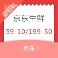 京东生鲜券:59-10/199-50