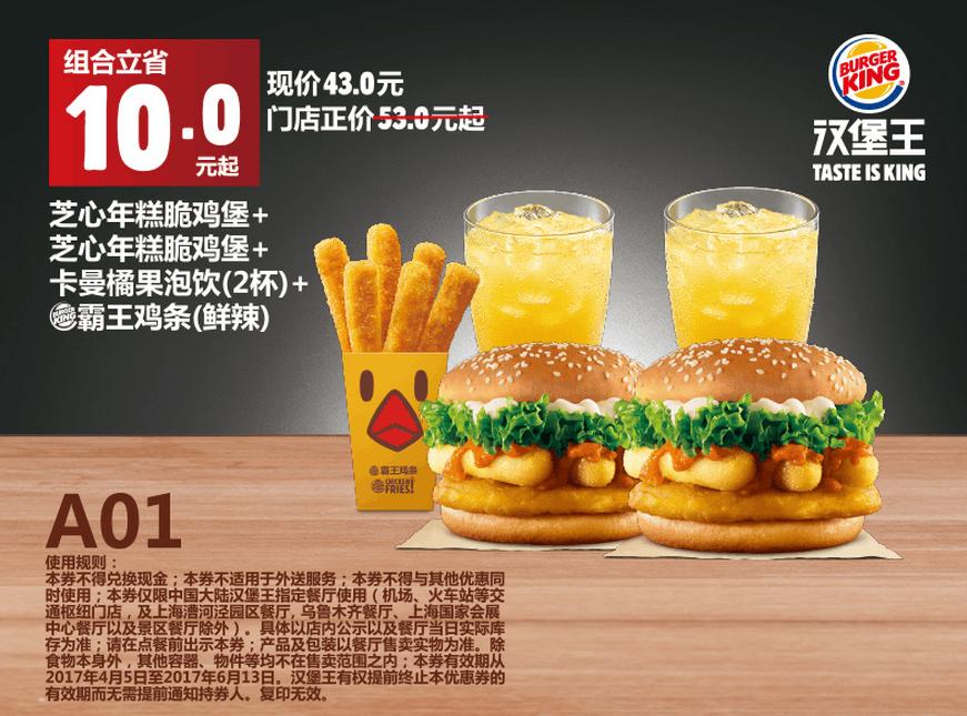 A01芝心年糕脆鸡堡+芝心年糕脆鸡堡+卡曼橘果泡饮(2杯)+霸王鸡条(鲜辣)