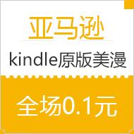 亚马逊中国 Kindle原版美漫专场