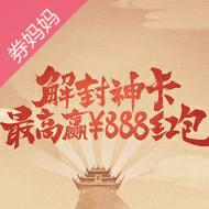 解封神卡得最高888元淘宝红包