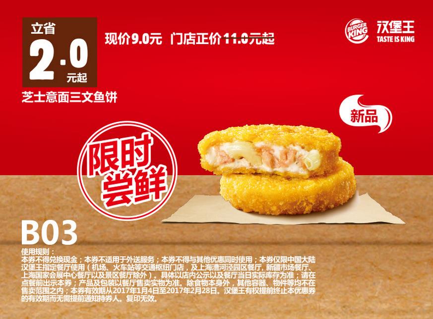 B03芝士意面三文鱼饼