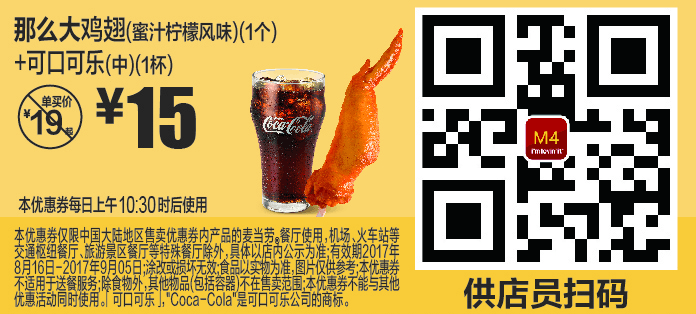 M4那么大鸡翅(蜜汁柠檬风味)(1个)+可口可乐(中)(1杯)