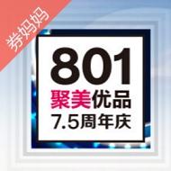 聚美801:最高满199减100返218