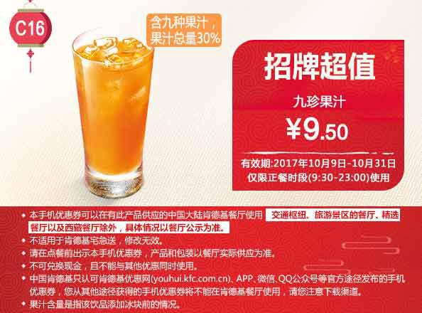 C16 九珍果汁