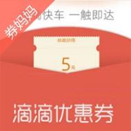 5元全国通用滴滴快车券×5张
