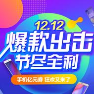 京东 双12手机促销