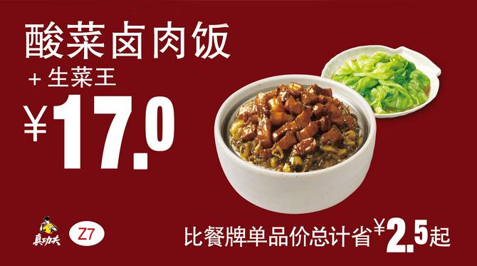 Z7酸菜卤肉饭+生菜王