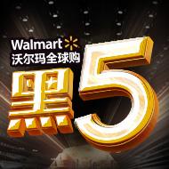 黑五:京东沃尔玛全球购