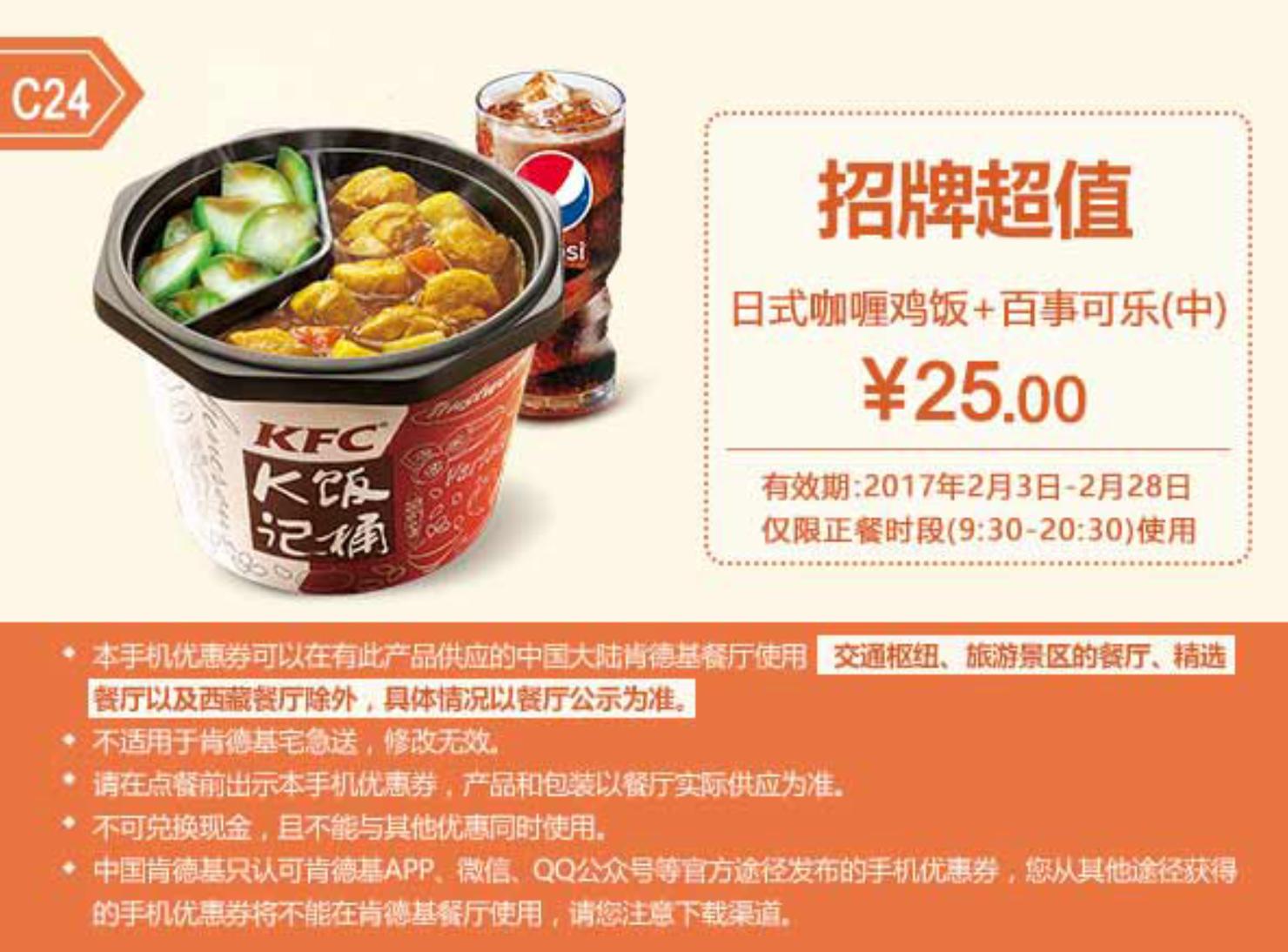 C24日式咖喱鸡饭+百事可乐(中)