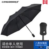 零时差全自动商务折叠两用晴雨伞