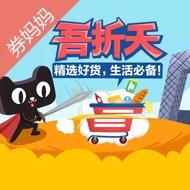 超级五折天:天猫超市176减88元优惠券