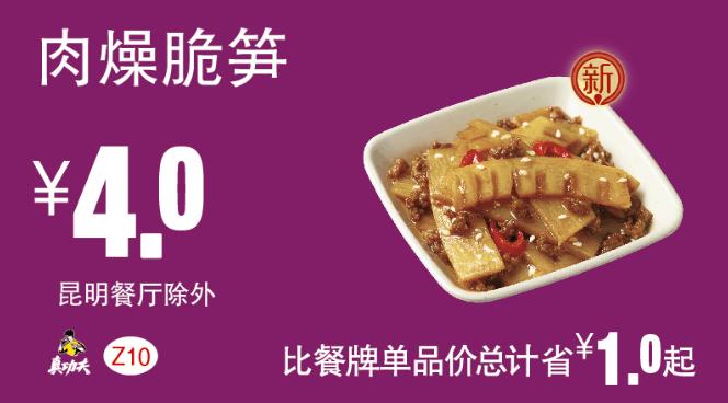 Z10肉燥脆笋