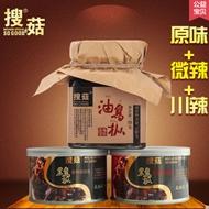 搜菇鸡枞酱150g*2瓶+油鸡枞160g