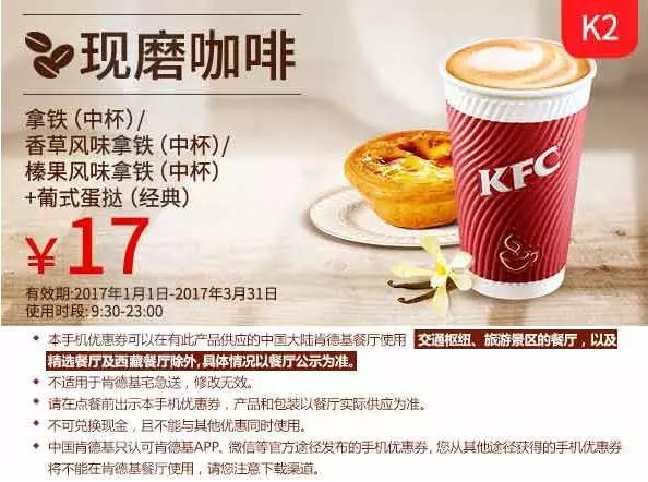 K2拿铁(中杯)/香草风味拿铁(中杯)/榛果风味拿铁(中杯)+葡式蛋挞(经典)