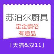 双11预售:天猫苏泊尔锅具刀具