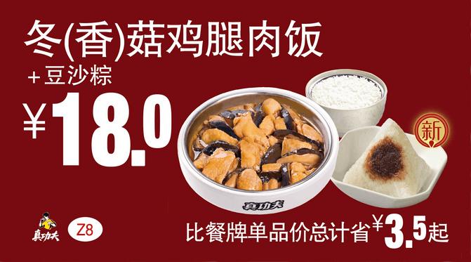 Z8冬(香)菇鸡腿肉饭+豆沙粽