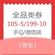 【活动】手机QQ 微信端 京东全品类优惠券