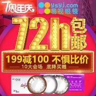 易视网7周年店庆