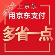活动:京东支付×银行卡福利