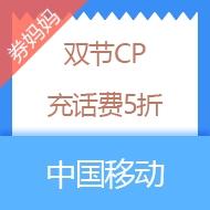 【吉林移动】双节CP