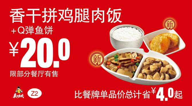 Z2香干拼鸡腿肉饭+Q弹鱼饼