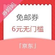 京东6元免邮券