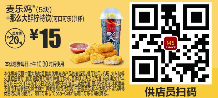 M5麦乐鸡(5块)+那么大鲜柠特饮(可口可乐)(1杯)