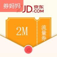 【8月24日】京东流量口令红包