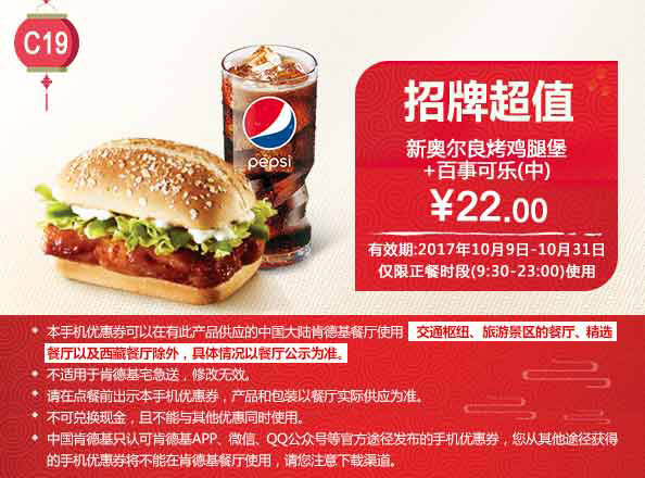C19 新奥尔良烤鸡腿堡+百事可乐(中)