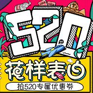 【机票/酒店】抢520专属优惠券