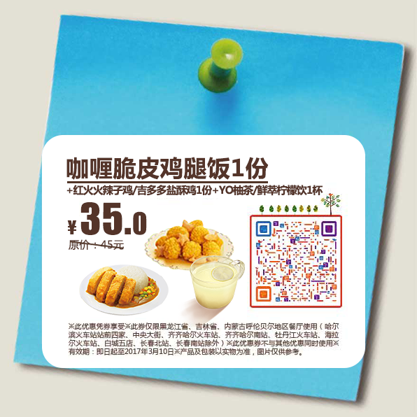 东北德克士咖喱脆皮鸡腿饭1份+红火火辣子鸡/吉多多盐酥鸡1份+YO柚茶/鲜萃柠檬饮1杯