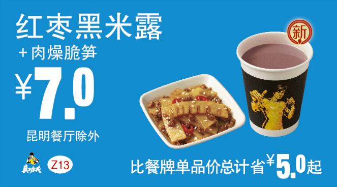 Z13红枣黑米露+肉燥脆笋