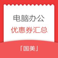 【电脑办公】50/100/200/250元国美抵用券