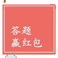 浙江国税,答题赢红包