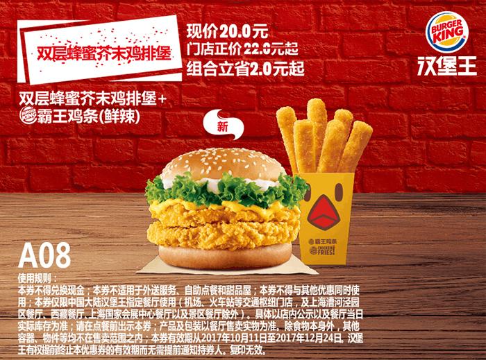 A08双层蜂蜜芥末鸡排堡+霸王鸡条(鲜辣)