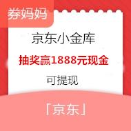 京东小金库抽奖赢1888元现金红包