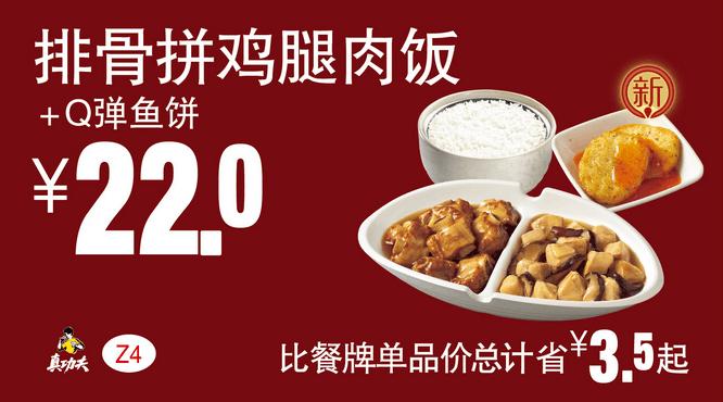 Z4排骨拼鸡腿肉饭+Q弹鱼饼