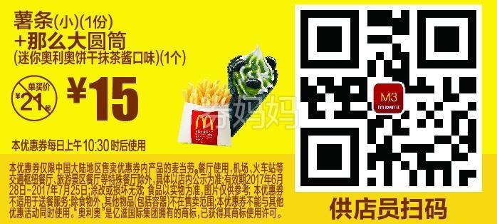 M3薯条(小)(1份)+那么大圆筒(迷你奥利奥饼干抹茶酱口味)(1个)