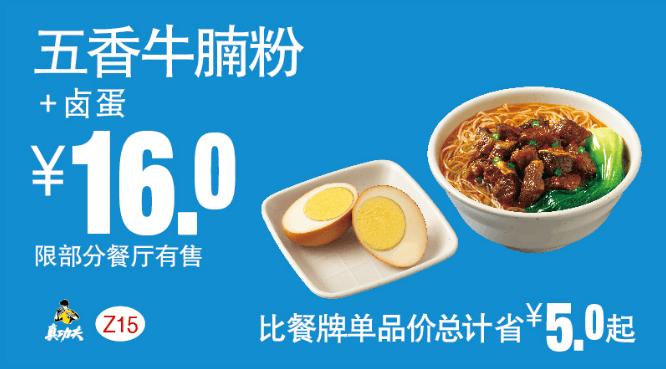 Z15五香牛腩粉+卤蛋