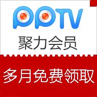 PPTV 聚力会员