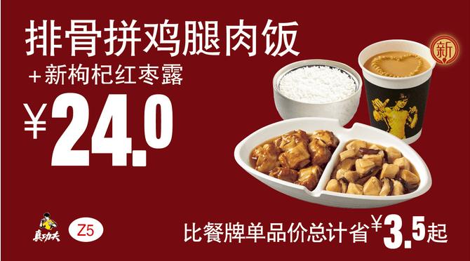 Z5排骨拼鸡腿肉饭+新枸杞红枣露