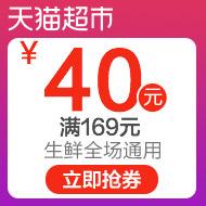 券友专享:天猫超市生鲜40元券