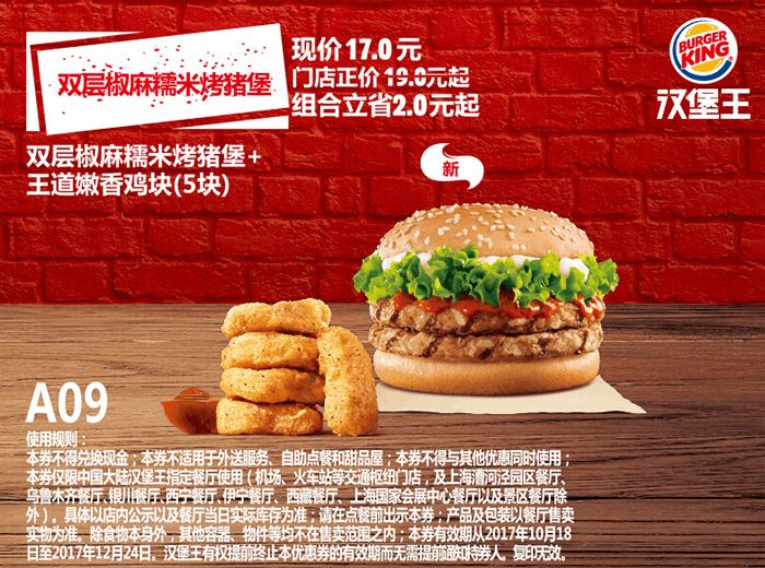 A09双层椒麻糯米烤猪堡+王道嫩香鸡块(5块)