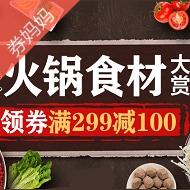 满299-100元京东生鲜券