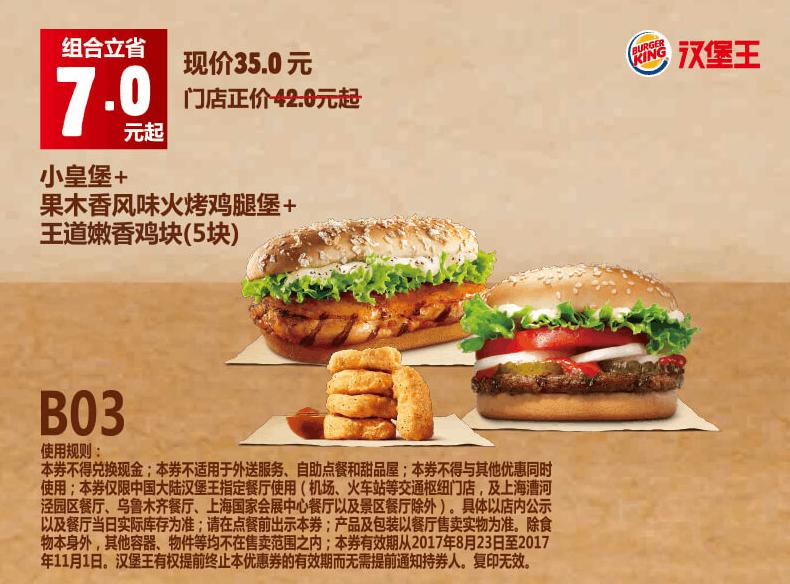 B03小皇堡+果木香风味火烤鸡腿堡+王道嫩香鸡块(5块)