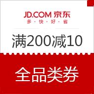 10元京东全品类券