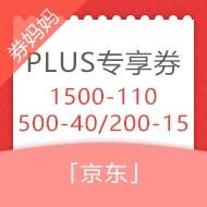 15:00开抢:京东PLUS专享券