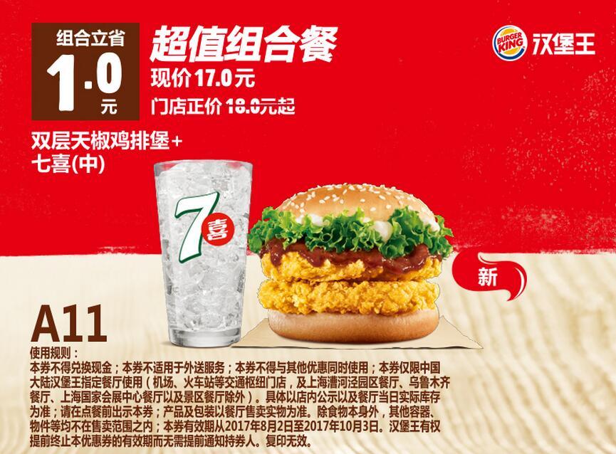 A11双层天椒鸡排堡+七喜(中)